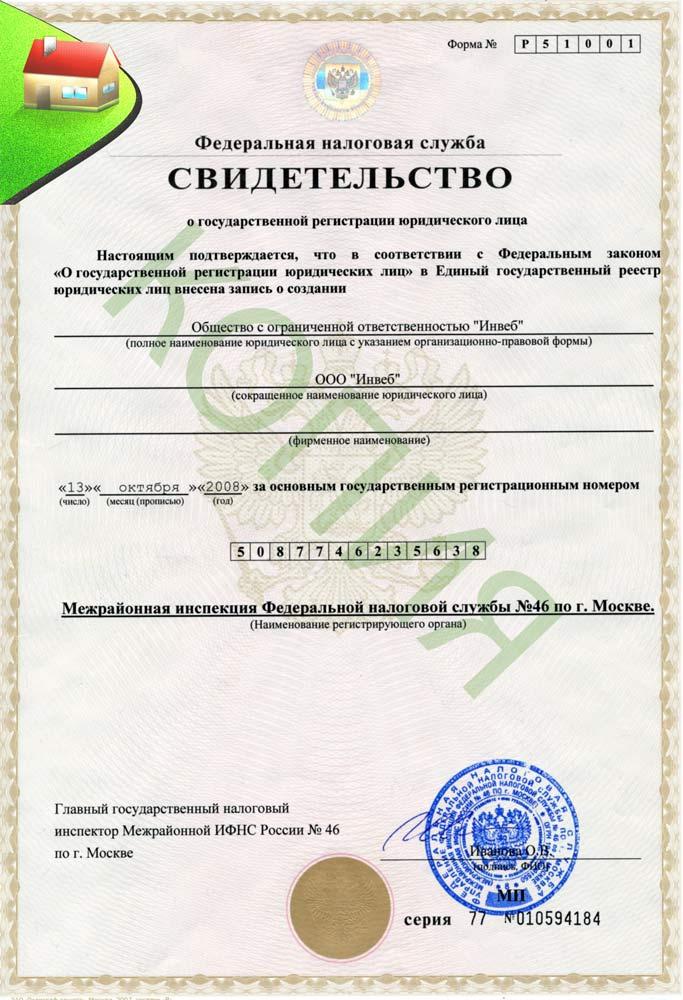 Регистрация ооо юг москвы регистрация ооо ип в калининграде
